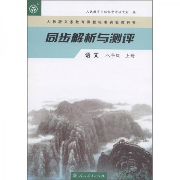 义务教育课程标准实验教科书·同步解析与测评:语文(人教版)(8年级上)