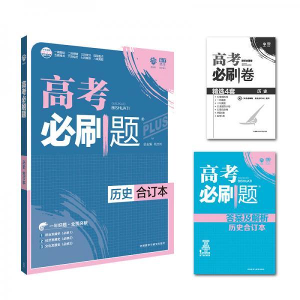 理想树 2018新版 高考必刷题合订本 历史 高考一轮复习用书