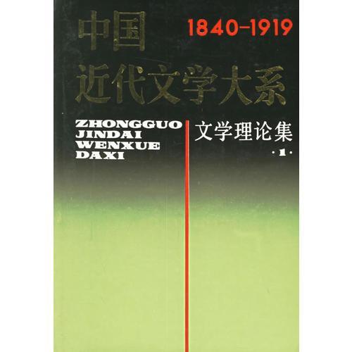 中国近代文学大系(文学理论集1)