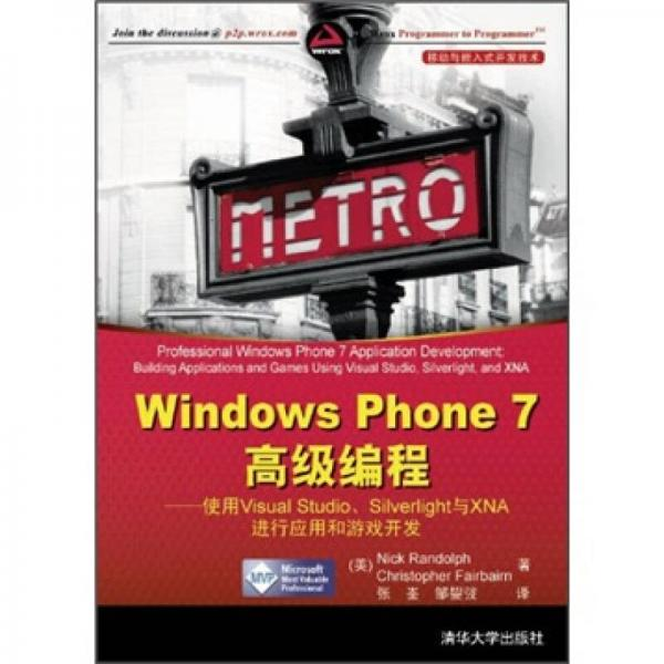 Windows Phone 7高级编程