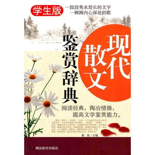 《现代散文鉴赏辞典》