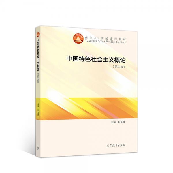 中国特色社会主义概论(第3版)