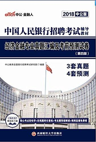 中公版·中国人民银行招聘考试辅导教材:经济金融专业真题汇编及考前预测试卷
