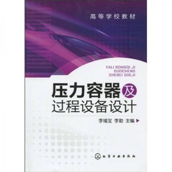 21世纪普通高等教育规划教材:压力容器及过程设备设计