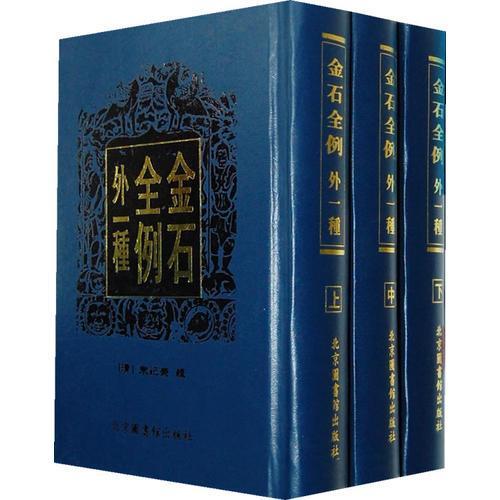 金石全例(外一种)(全三册)