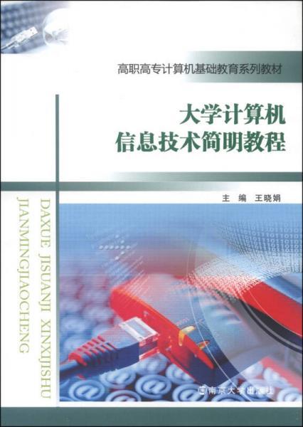 大学计算机信息技术简明教程/高职高专计算机基础教育系列教材