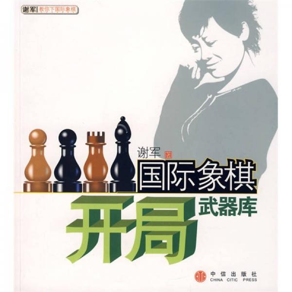 国际象棋开局武器库