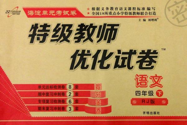 万向思维·海淀单元考试卷 特级教师优化试卷:语文(四年级下 RJ版)