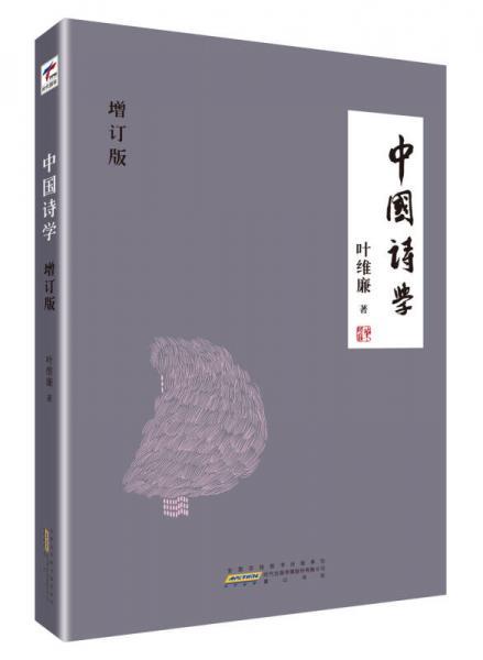 中国诗学(增订版)