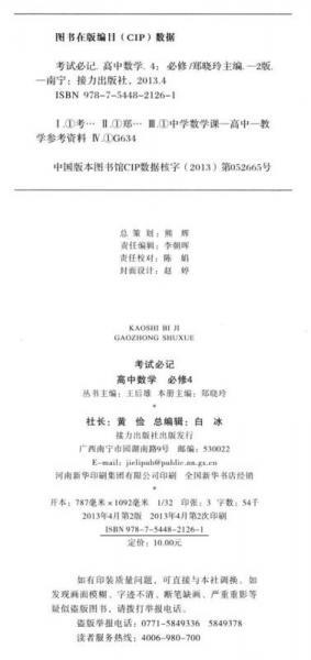 高效考试手册·考试必记:高中数学(必修4)