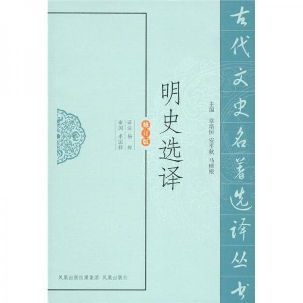 明史选译(修订版)
