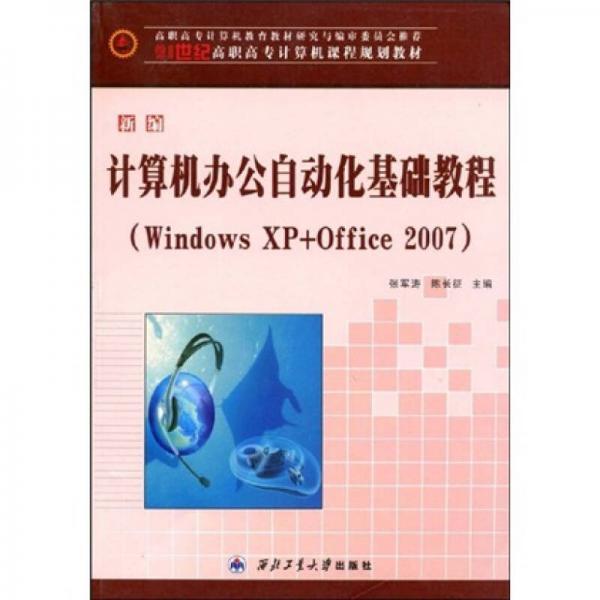 新编计算机办公自动化基础教程(Windows XP+Office 2007)