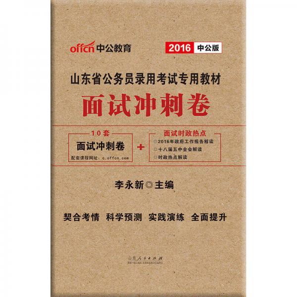 中公版·2016山东省公务员录用考试专用教材:面试冲刺卷