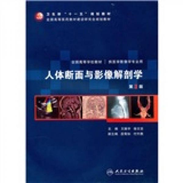 人体断面与影像解剖学