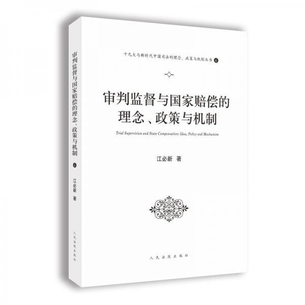 审判监督与国家赔偿的理念、政策与机制(十九大与新时代中国司法的理念、政策与机制丛书之一)
