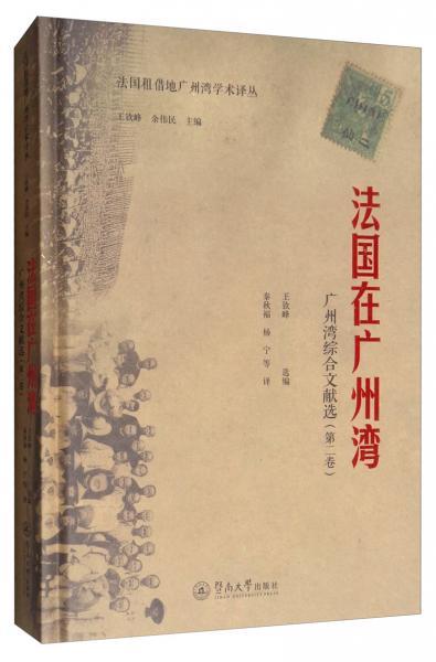 法国在广州湾:广州湾综合文献选(第二卷)/法国租借地广州湾学术译丛
