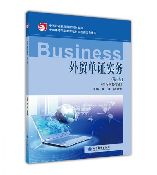 中等职业教育国家规划教材:外贸单证实务(国际商务专业)(第3版)