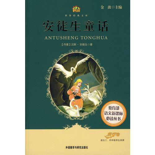 安徒生童话(适合三、四年级学生阅读)(小书房.世界经典文库)