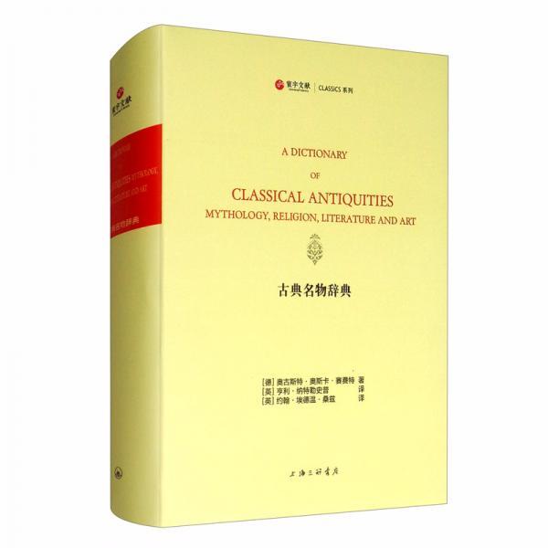 古典名物辞典