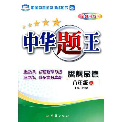 中华题王——八年级思想品德(上) 配人教版