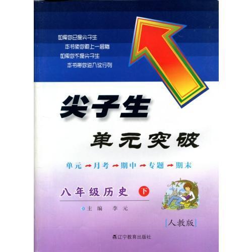 2017春尖子生单元突破系列--八年级历史下(人教版)(R版)