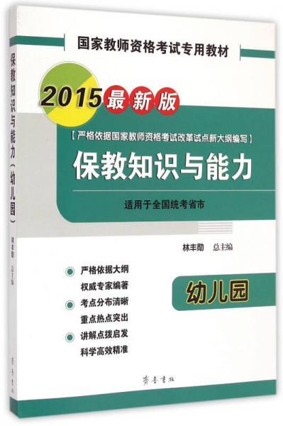 2015国家教师资格考试专用教材:保教知识与能力·幼儿园(最新版)