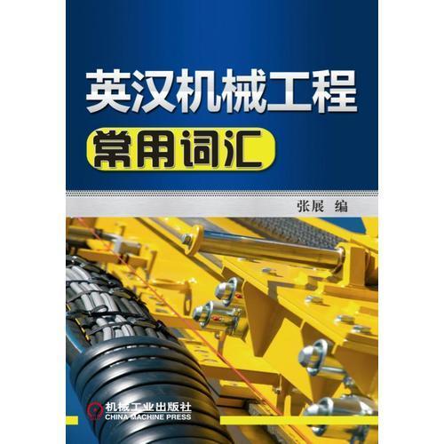 英汉机械工程常用词汇