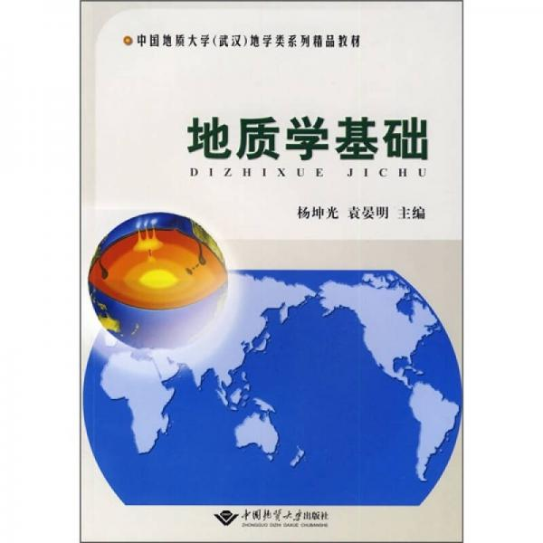 中国地质大学(武汉)地学类系列精品教材:地质学基础