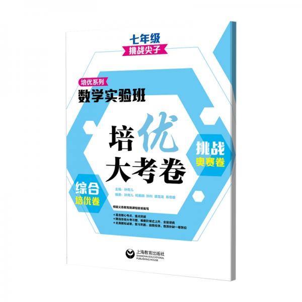 数学实验班培优大考卷:综合培优卷+挑战奥赛卷(七年级)(挑战尖子)