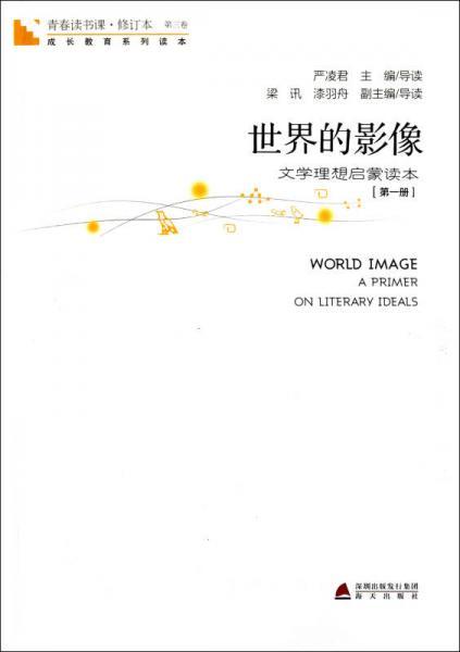 青春读书课 第三卷-世界的影像