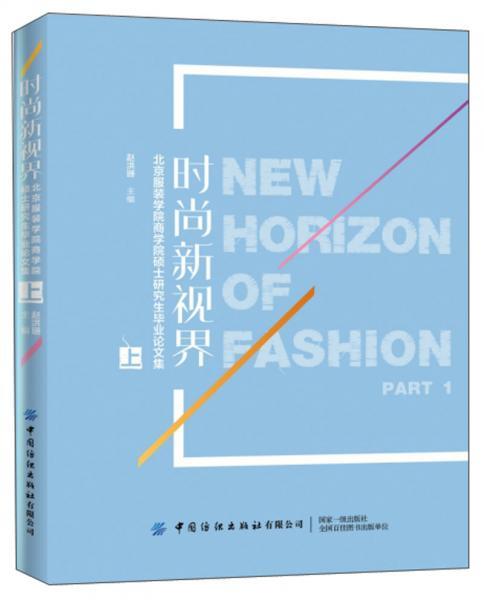 时尚新视界(北京服装学院商学院硕士研究生毕业论文集上)