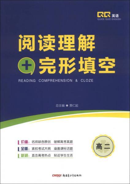 QQ英语·阅读理解+完形填空:高2