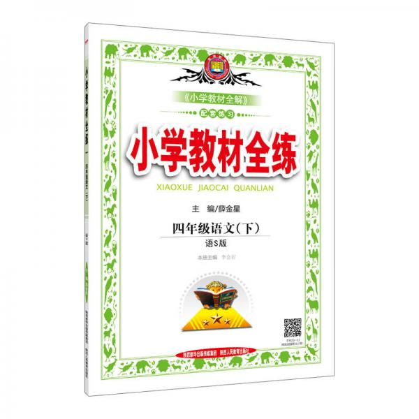 小学教材全练 四年级语文下 语S版 2017春