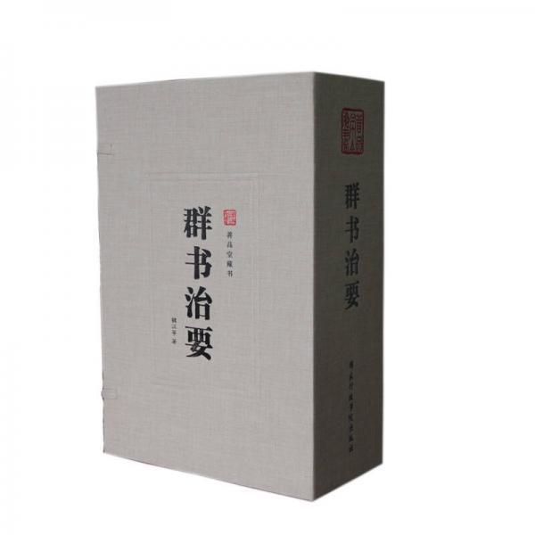 群书治要(一函四册 套装共4册)