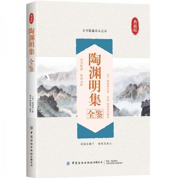 陶渊明集全鉴