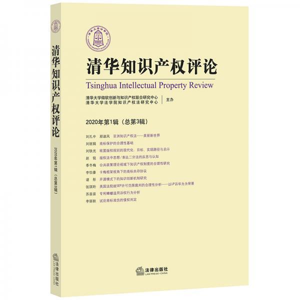清华知识产权评论(2020年第1辑总第3辑)