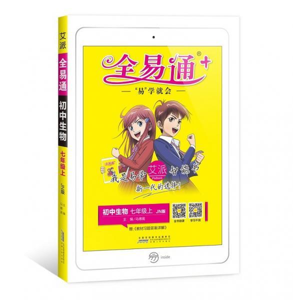 初中全易通-生物七年级上(济南版)2019