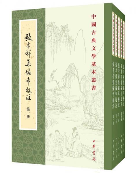 中国古典文学基本丛书:张孝祥集编年校注/套装全5册