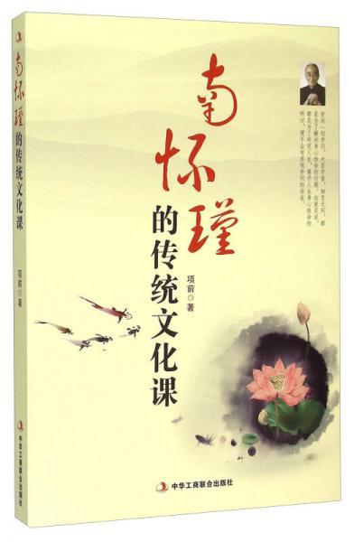 南怀瑾的传统文化课