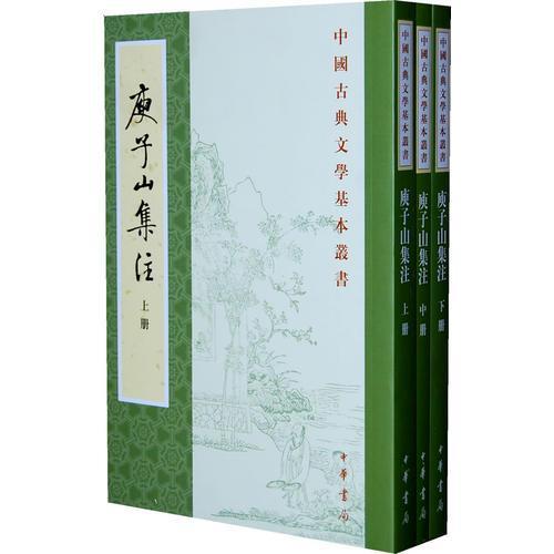 庾子山集注(全三册)