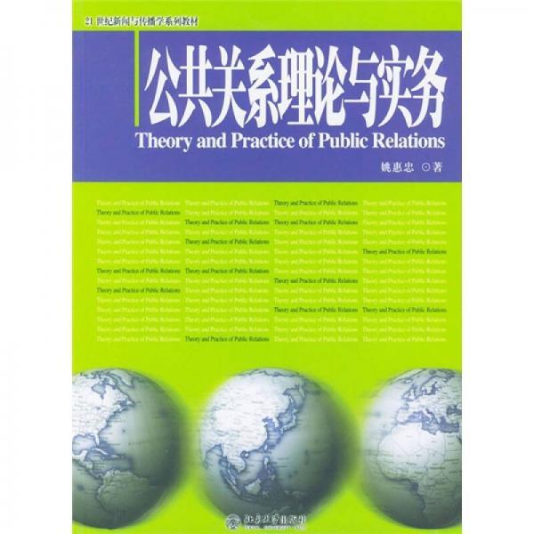 公共关系理论与实务/21世纪新闻与传播学系列教材
