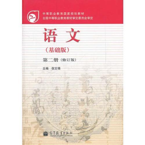 语文(基础版第2册修订版)/中等职业教育国家规划教材