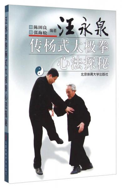 汪永泉传杨式太极拳心法探秘