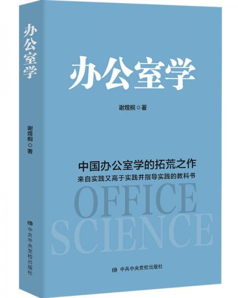办公室学:中国办公室学的拓荒之作 理论来自实践、高于实践、指导实践的教科书