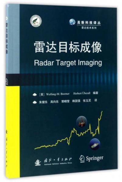 雷达目标成像/雷达技术系列·高新科技译丛