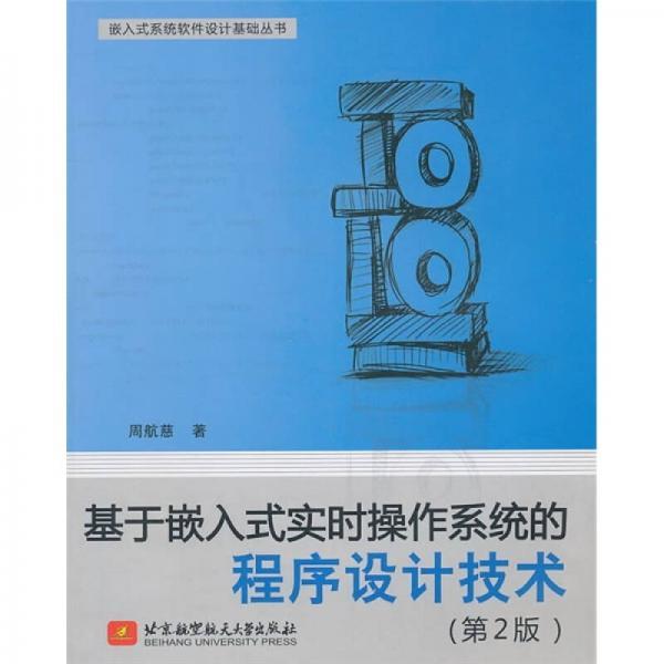 基于嵌入式实时操作系统的程序设计技术(第2版)