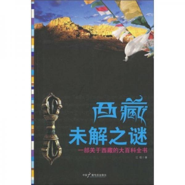 西藏未解之谜:一部关于西藏的大百科全书