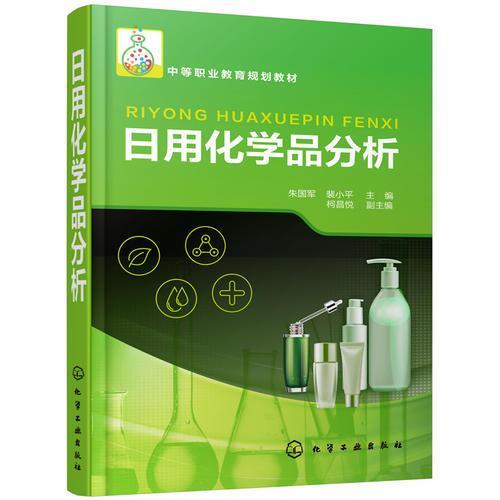 日用化学品分析(朱国军)