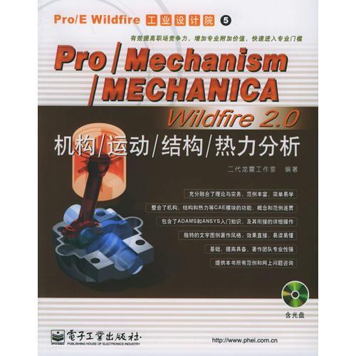 Pro/Mechanism/MECHANICA Wildfire2.0机构/运动/结构/热力分析——Pro/E Wildfire工业设计院5