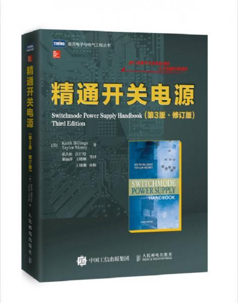 精通开关电源(第3版 修订版)